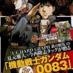 Gundam 0083 - Manga