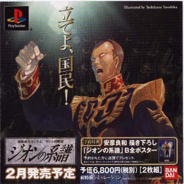 Cover di Giren's Greed per PlayStation